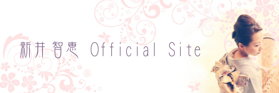 新井智恵 Official Site